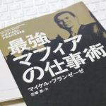 最強マフィアの仕事術 【オレ的おすすめ本(ビジネス・仕事)】