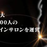 西野亮廣さんのオンラインサロンは宗教なのか??