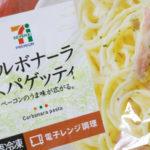 セブンイレブンの冷凍食品は旨いので、ファミレスにせまりつつある